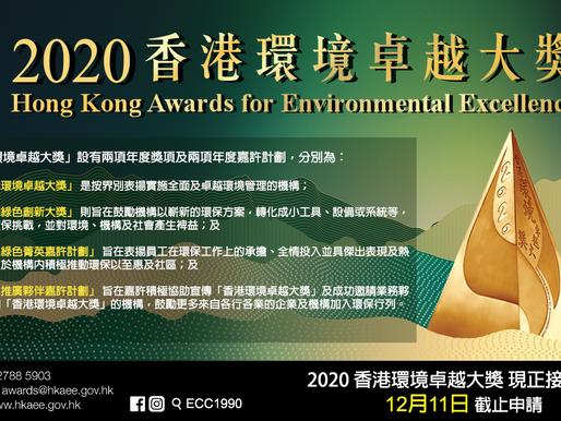 「香港環境卓越大獎」表揚綠色營商機構及「香港綠色創新大獎」嘉獎機構的綠色創新成就