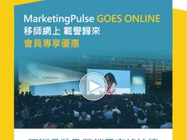 MarketingPulse ONLINE【會員專享45折優惠】