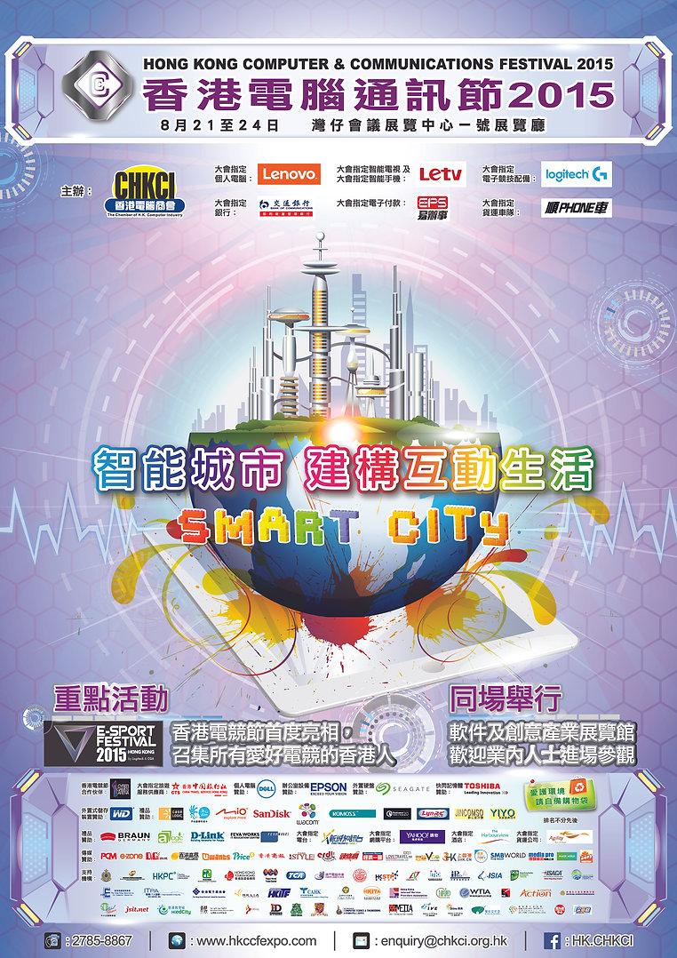 HKCCF 2015 Poster