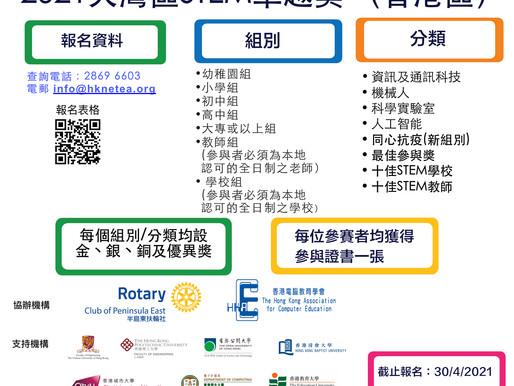 2021年大灣區STEM卓越獎(香港區)