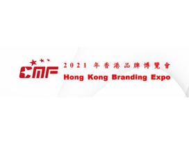2021年香港品牌博覽會現正招商