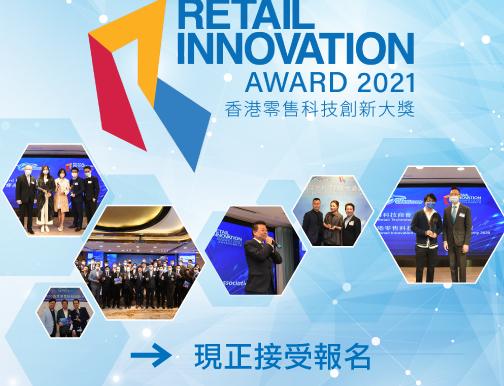 香港零售科技創新大獎 2021 現正接受報名