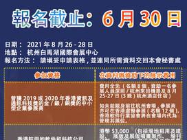 第二十五屆中國國際軟件博覽會