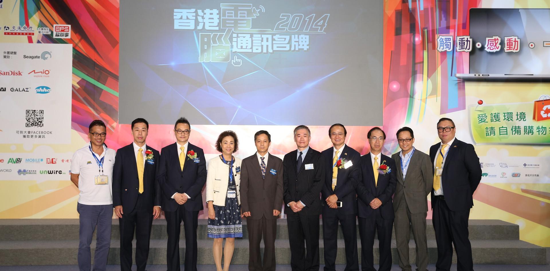 香港電腦通訊名牌2014
