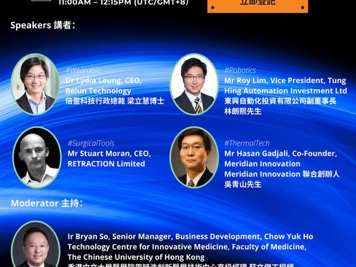 ⾹港電⼦論壇 - 健康科技創新發展