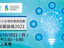 《中小企復甦之路•優化行業新趨勢》中小企智囊論壇2021