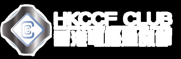 HKCCF CLUB-02.png