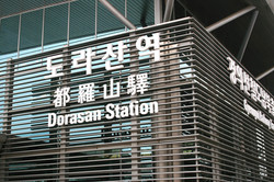 Dora Station