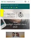 Enjaz  Saudi Visa services.png