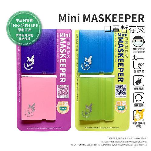 MASKeeper|Mini 口罩暫存夾|中童及小童適用|兩個裝|香港原創