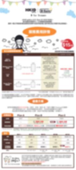 服務費用詳情 (website version)_15JUL2020.jpg