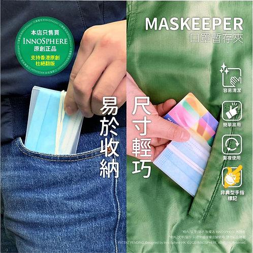 MASKeeper|口罩暫存夾|香港原創