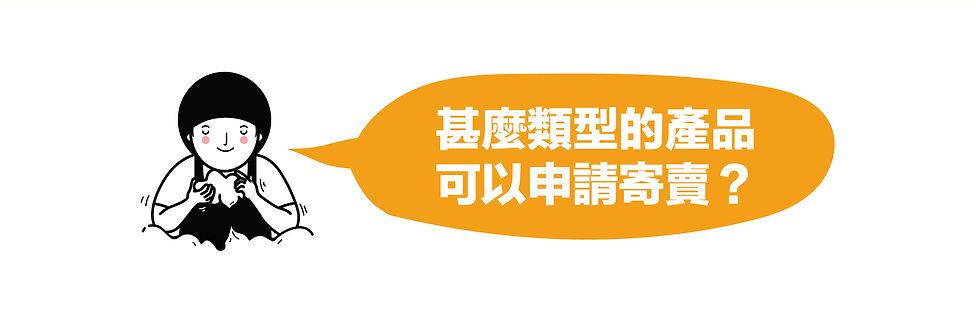 寄賣詳情_20201229-22.jpg