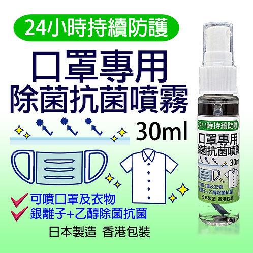 芸芸地|口罩專用 除菌抗菌噴霧|30ml
