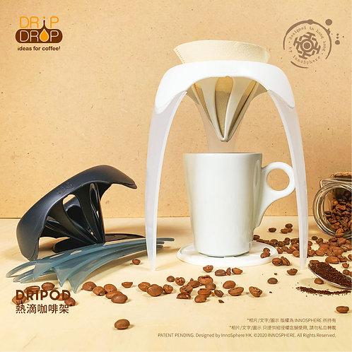 DripDrop|Dripod 熱滴咖啡架|香港
