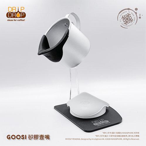DripDrop|Goosi 咖啡拉花矽膠壺咀|香港