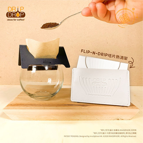 DripDrop|Flip-N-Drip 超薄卡片式咖啡熱滴支架|香港