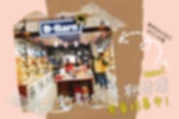 mcp new shop_poster.jpg