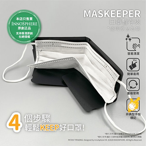 MASKeeper|口罩暫存夾|黑色|香港原創