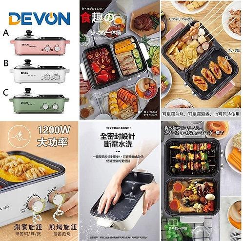 DEVON |全能涮烤一體鍋|火煱|燒肉|香港行貨