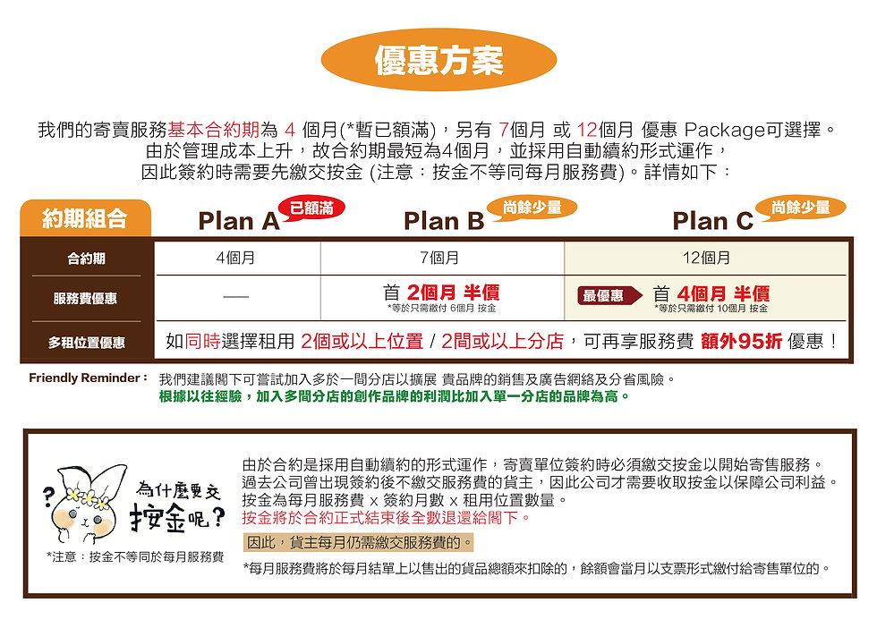 優惠方案(website version)_1SEP2020.jpg