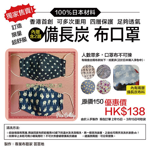 芸芸地|全棉日本布料手工製雙面立體備長炭口罩|香港製造