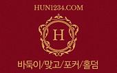 hun1234.PNG
