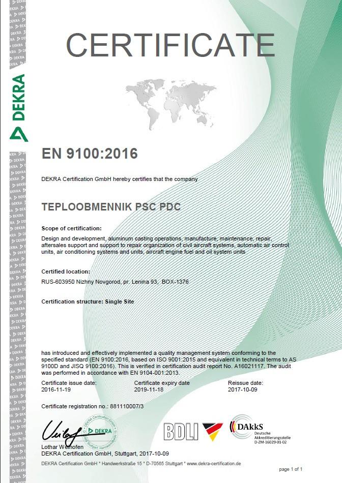 Сертификат EN 9100: 2016