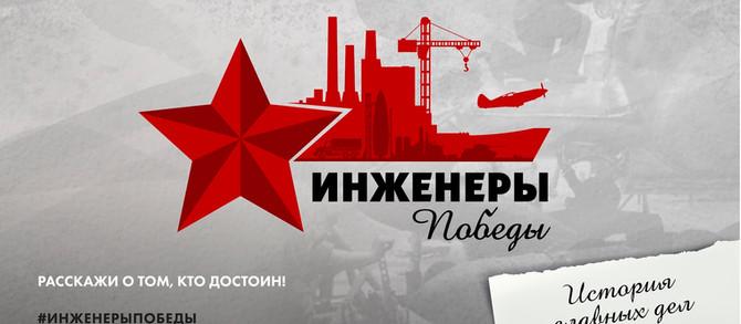 Предприятия СоюзМаш России в проекте «Инженеры Победы»
