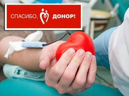 Продолжаем поддерживать государственную программу развития добровольного донорства