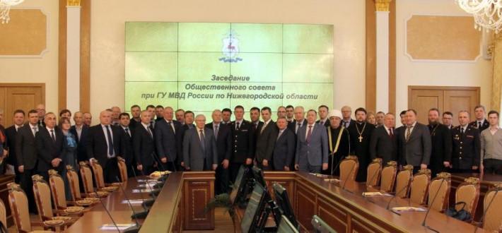 Заседание Общественного совета при ГУ МВД России по Нижегородской области