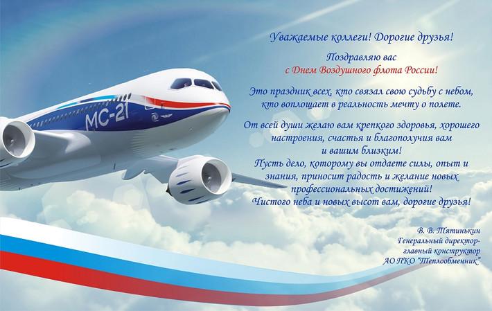Поздравляем с Днём Воздушного флота России!