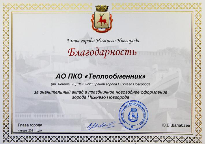 АО ПКО «Теплообменник» - победитель конкурса «Новогодний Нижний-2021»