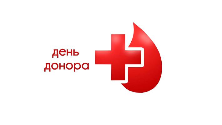 АО ПКО «Теплообменник» поддерживает донорское движение