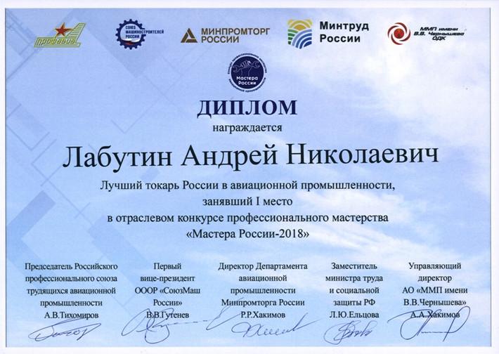 Токарь АО ПКО «Теплообменник» - победитель конкурса «Мастера России»
