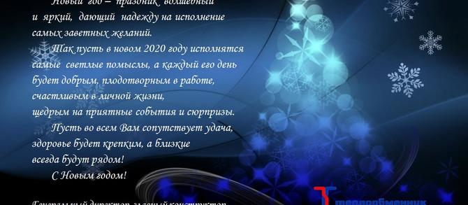 Поздравляем с наступающим 2020 годом!
