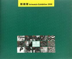 展览_2008_2