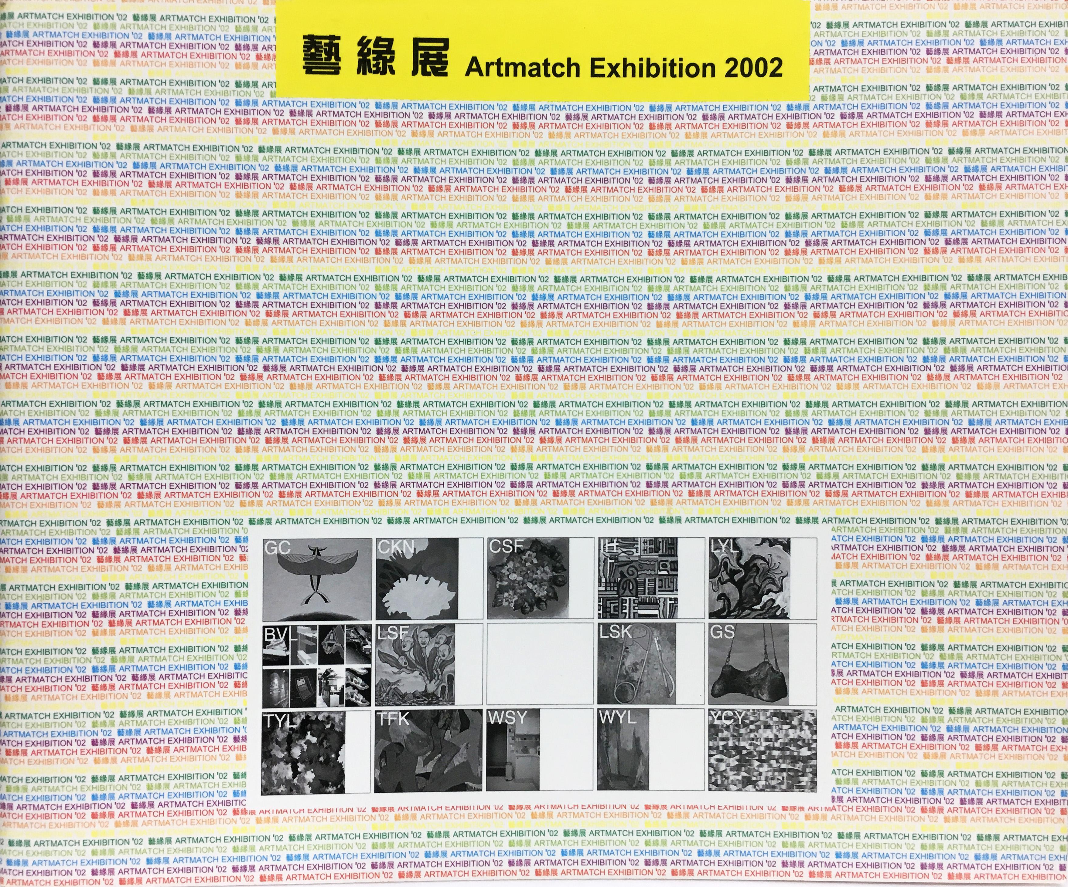 展览_2002_7