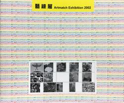 展覽_2002_7