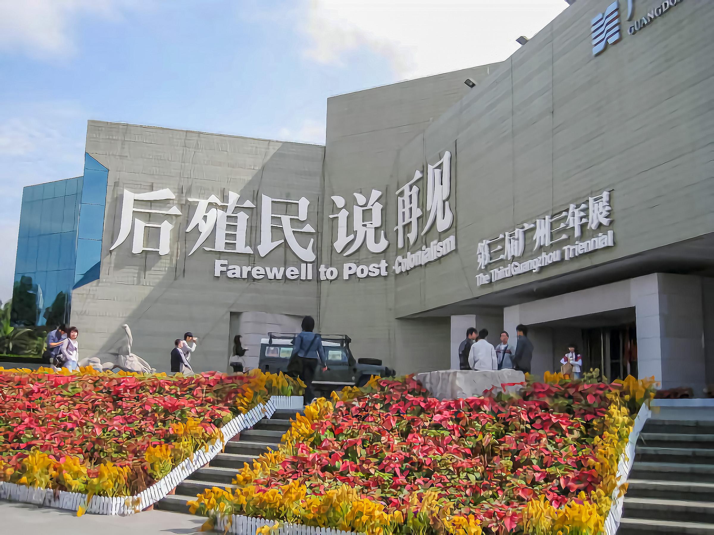 2008_廣州雙年展 1
