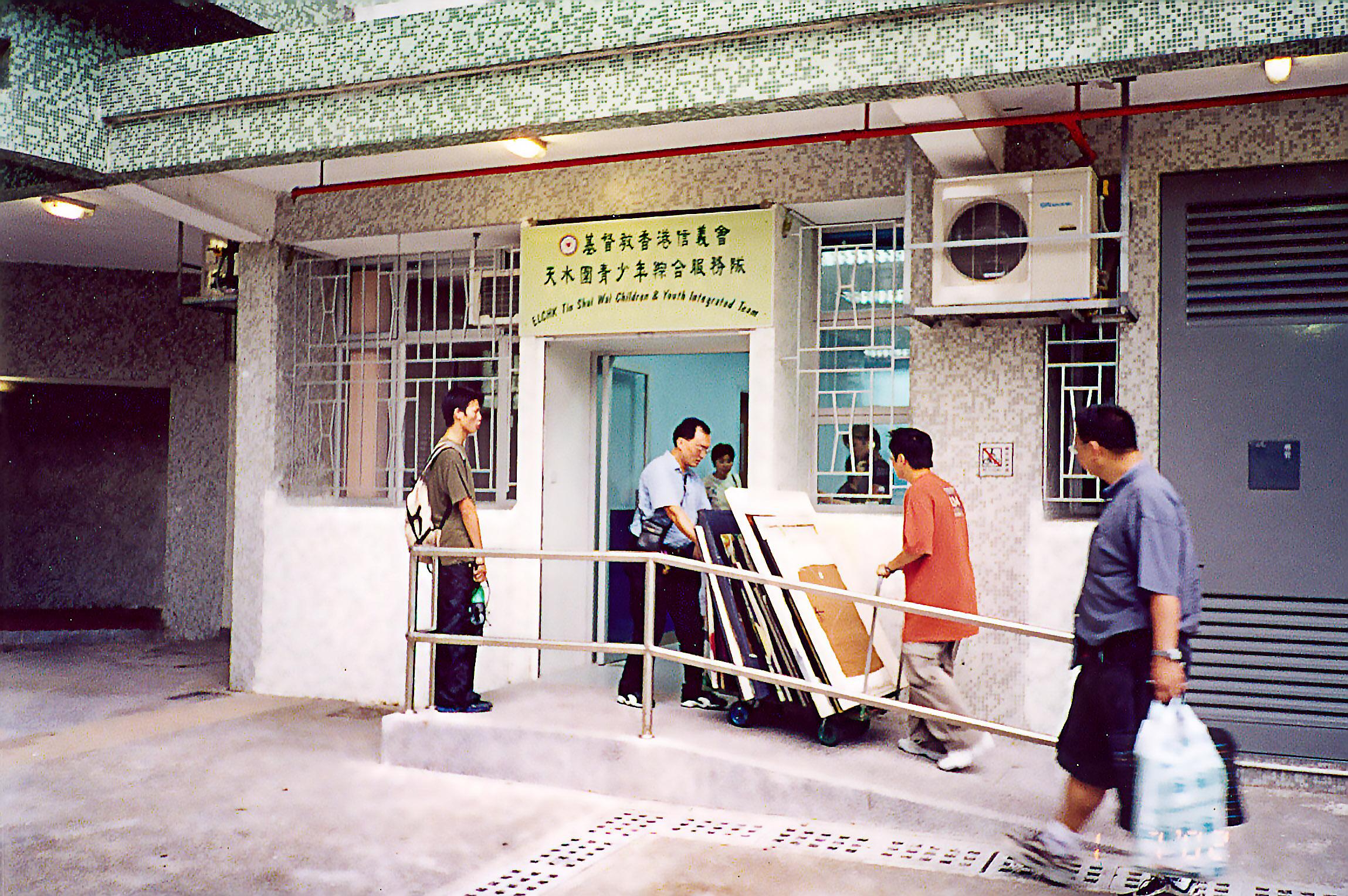 2002_基督教香港信義會天水圍青少年綜合服務_2