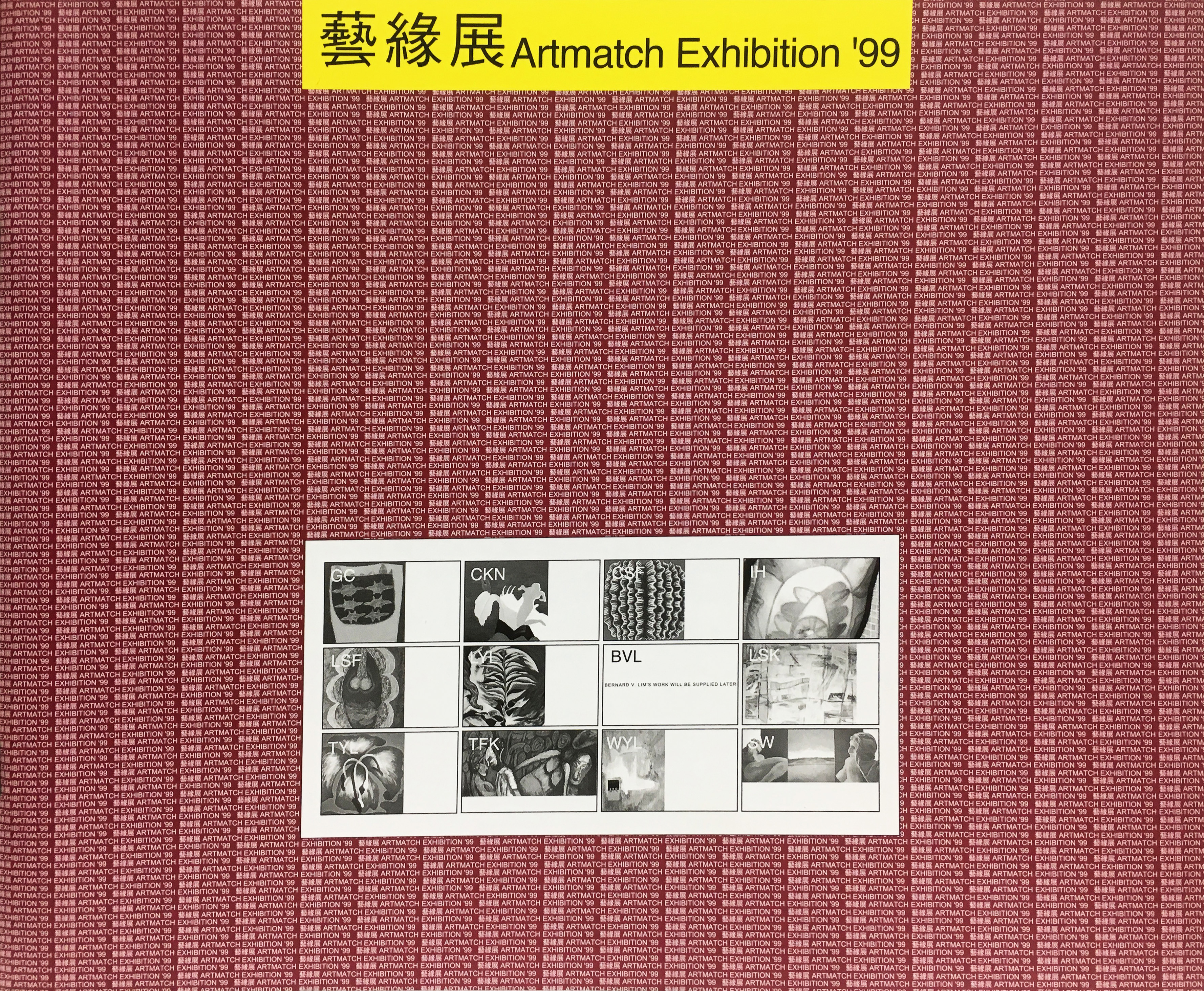 展覽_1999_03