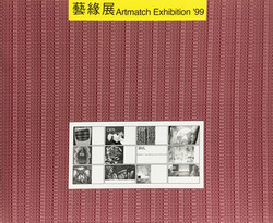 展览_1999_03