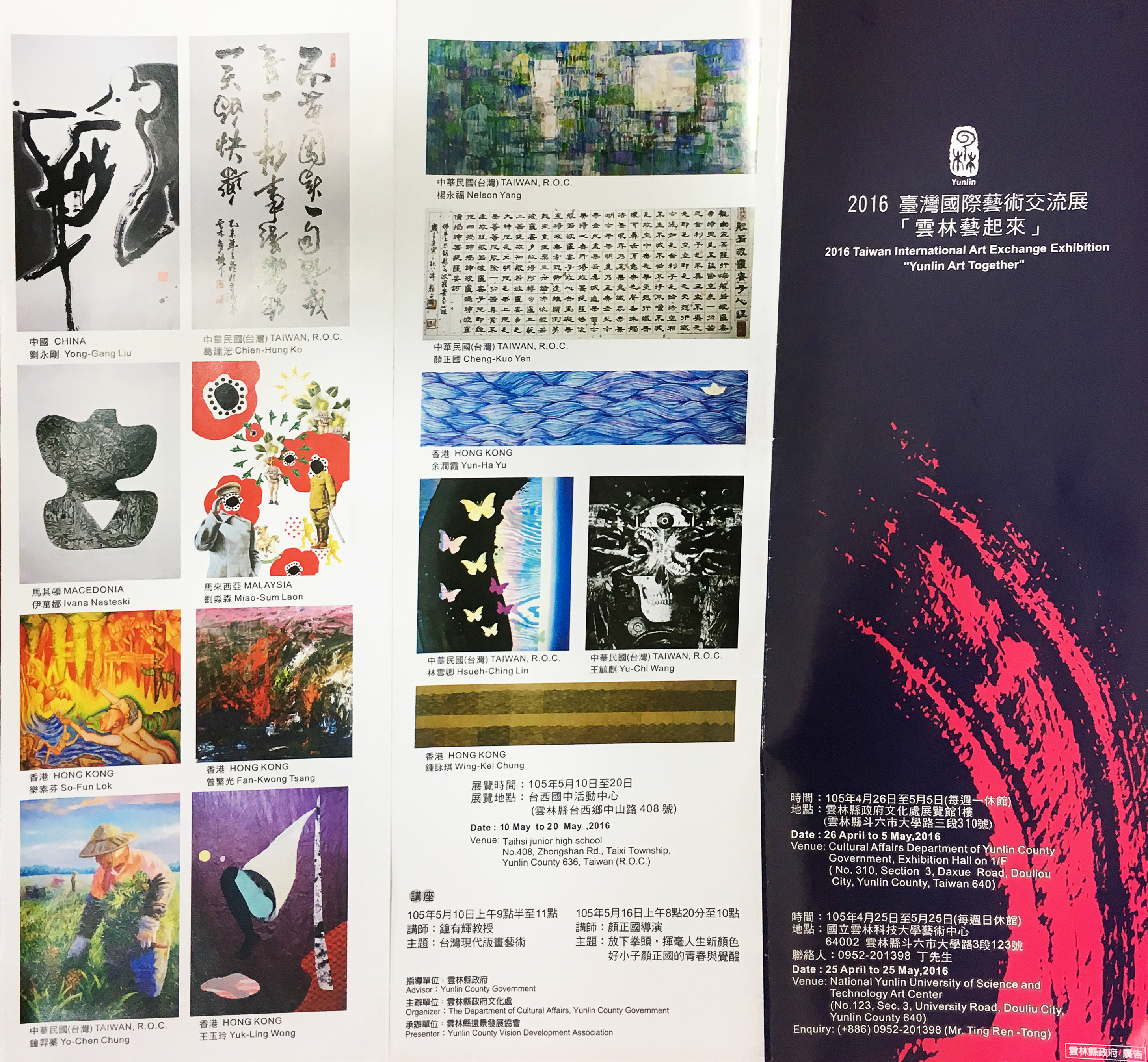 展览_2016_10