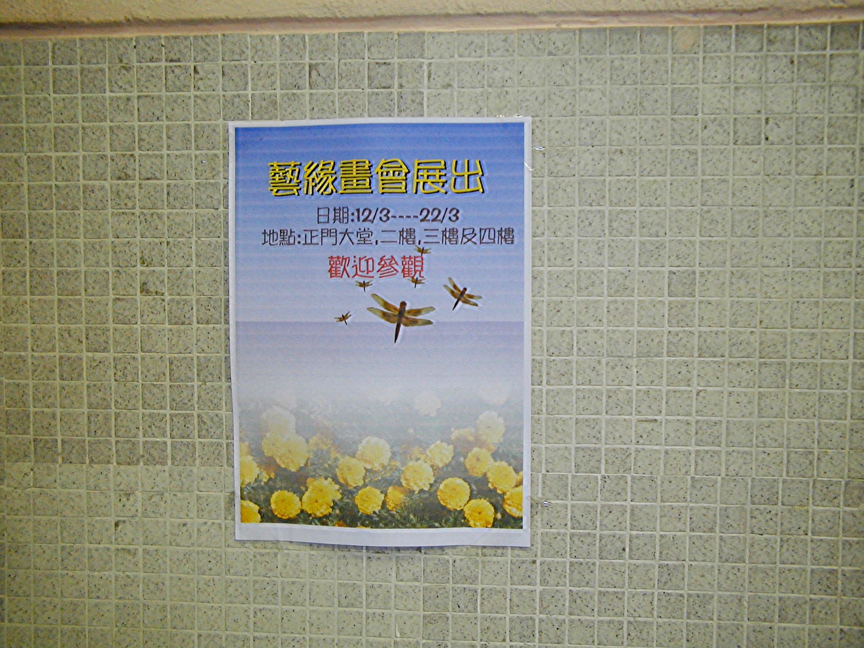 2000_将军澳官立中学_3
