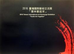 展览_2016_11