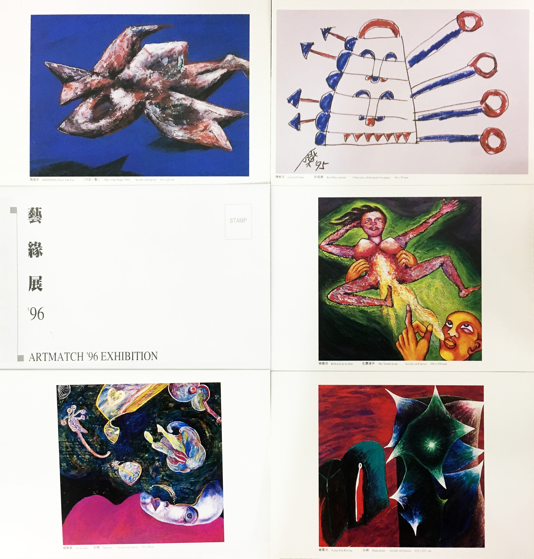 展覽_1996_6
