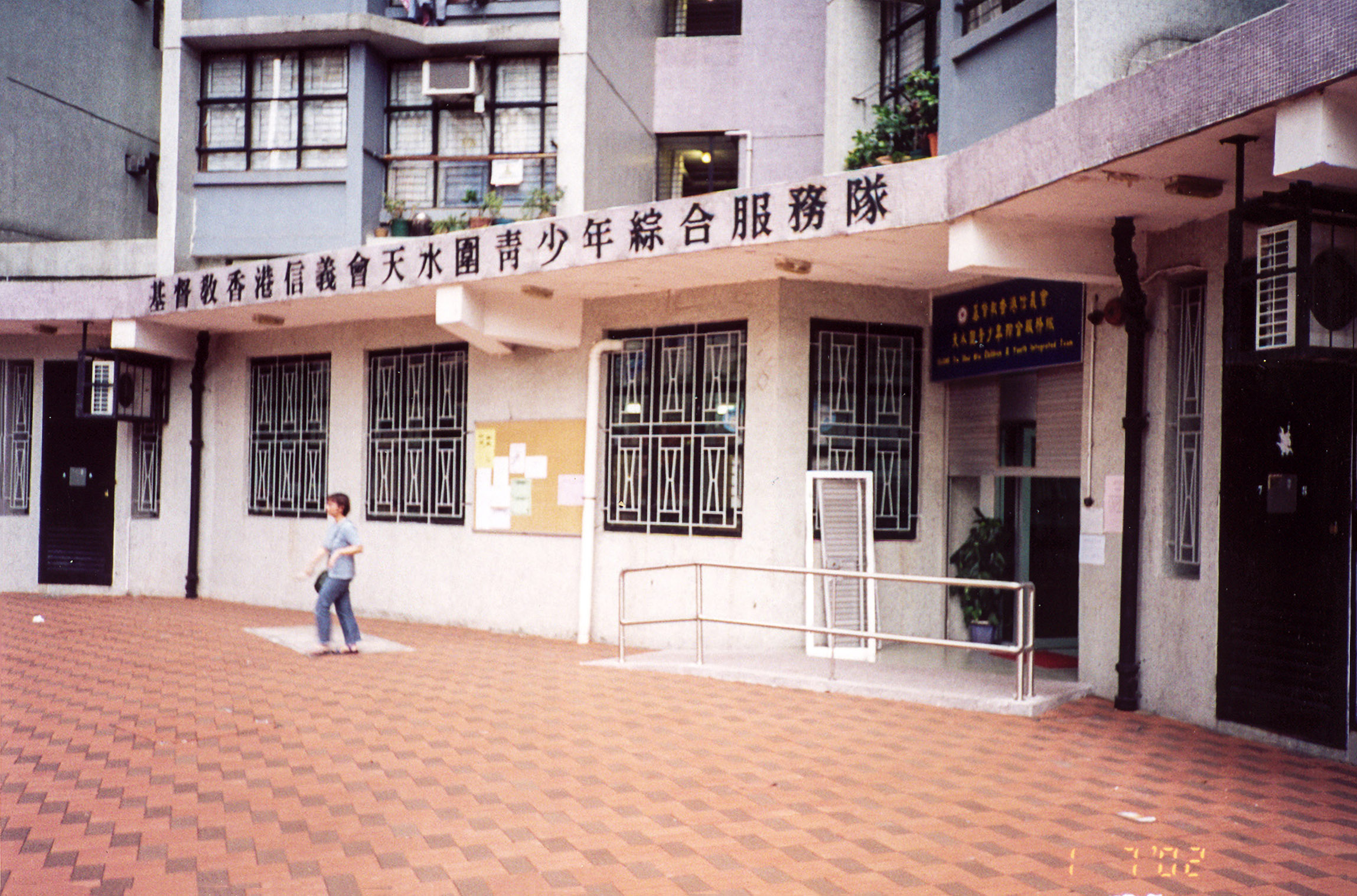 2002_基督教香港信義會天水圍青少年綜合服務_3