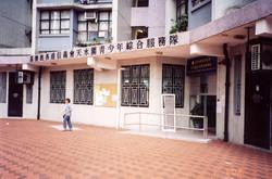 2002_基督教香港信义会天水围青少年综合服务_3