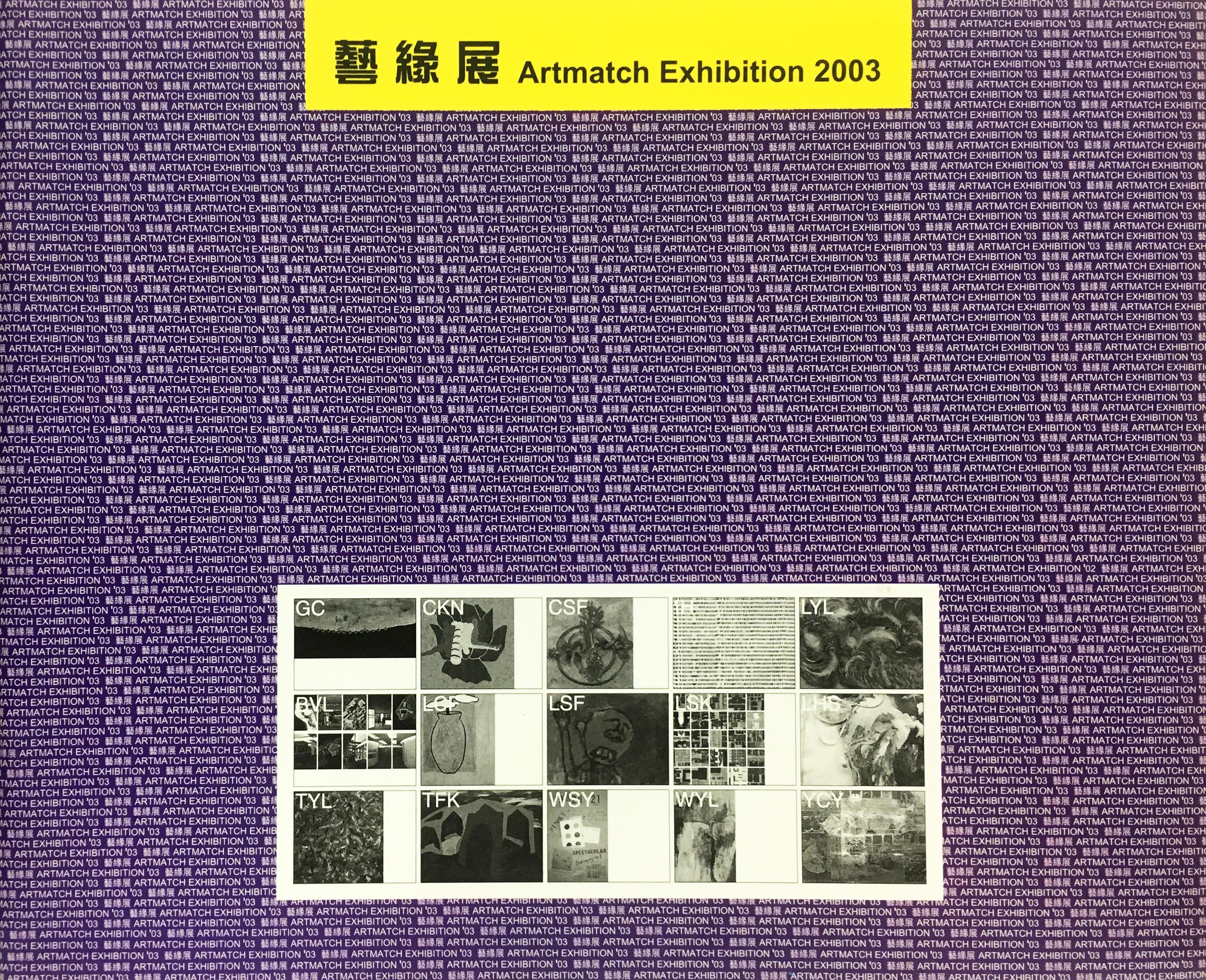 展覽_2003_01